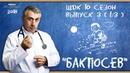 Анализы: Бакпосев - Доктор Комаровский