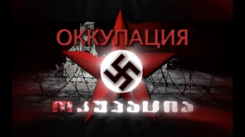 Оккупация. Цена Свободы (Азербайджан) [2011]