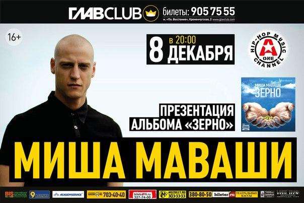 08.12 - Миша Маваши. Новый альбом - ГлавClub | ВКонтакте