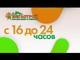 НОЧЬ СКИДОК-20 июля