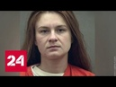 Кандалы и унизительный досмотр: адвокат Бутиной не понимает, что происходит - Россия 24