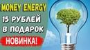 Новая игра с выводом денег Money-Energy без баллов платит| Рефбек 100%
