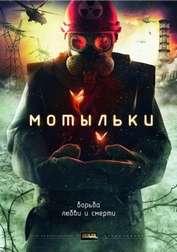 Мотыльки (все серии) / 2014