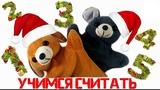 Новогодние веселые песни Песенки для детей Учимся считать