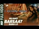Mujhko Barsaat Bana Lo Full Video Song ¦ Junooniyat ¦ Pulkit Samrat, Yami Gautam рус.суб.