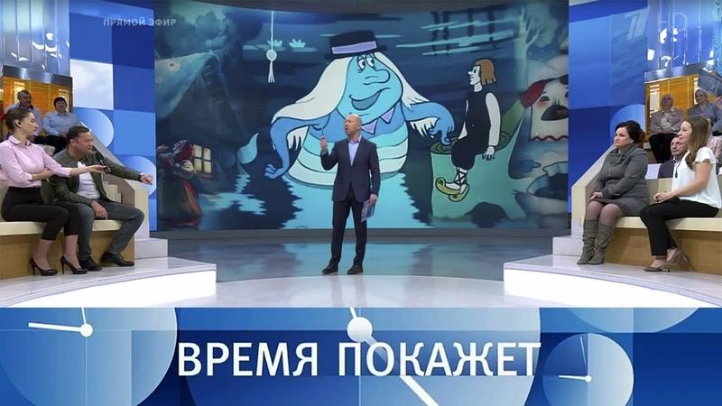 Русские сказки. Время покажет. Выпуск от 17.01.2019
