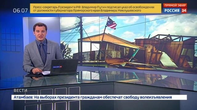 Новости на Россия 24 • На ликвидацию последствий ураганов Мария, Ирма и Харви нужно 29 миллиардов долларов