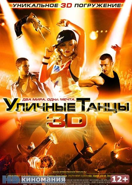 Уличные танцы 3d смотреть онлайн 2010