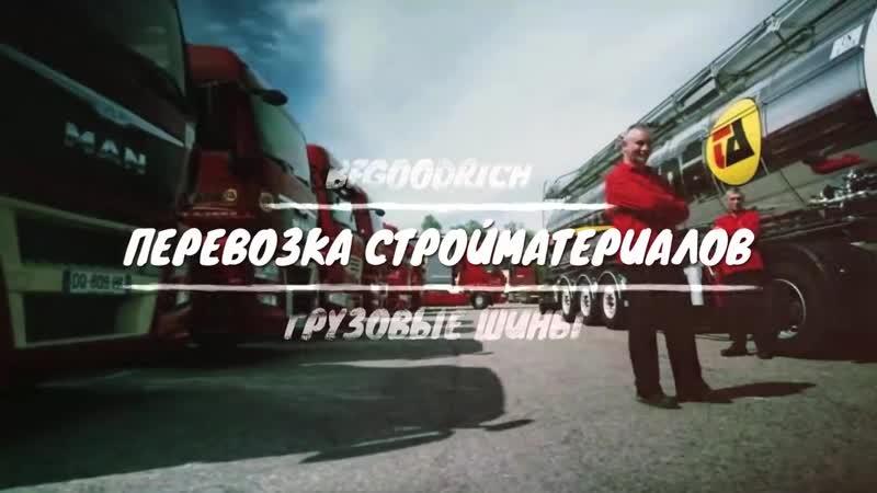 BFGoodrich грузовые шины