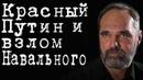 Красный Путин и взлом Навального ОлегДвуреченский