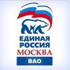 """ЕДИНАЯ РОССИЯ"" ВАО МОСКВА"