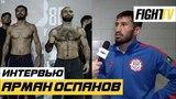 Арман Оспанов об отмене боя на АСВ 86, поддержке фанатов и следующем поединке