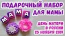 Набор мыла для мамы 🍒 День Матери 25 ноября 🍒 Мыловарение для начинающих 🍒 Мастер классы