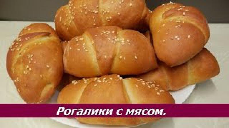 Рогалики с мясом из дрожжевого теста | Простой и вкусный рецепт » Freewka.com - Смотреть онлайн в хорощем качестве