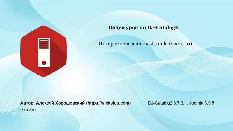Интернет-магазин на Joomla и DJ-Catalog (часть 10)