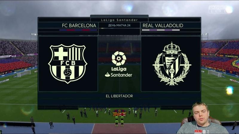 Фифа Прогноз! Барселона vs Реал Вальядолид - 22 тур Ла Лига 2018/2019! Ставка! FifaПрогноз ФифаПрогноз ЛаЛига Laliga Barcelona Барселона Fifa Fifa19