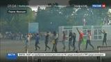 Новости на Россия 24 Второе поле боя Евро-2016 полиция Парижа пытается разогнать хулиганов водометом