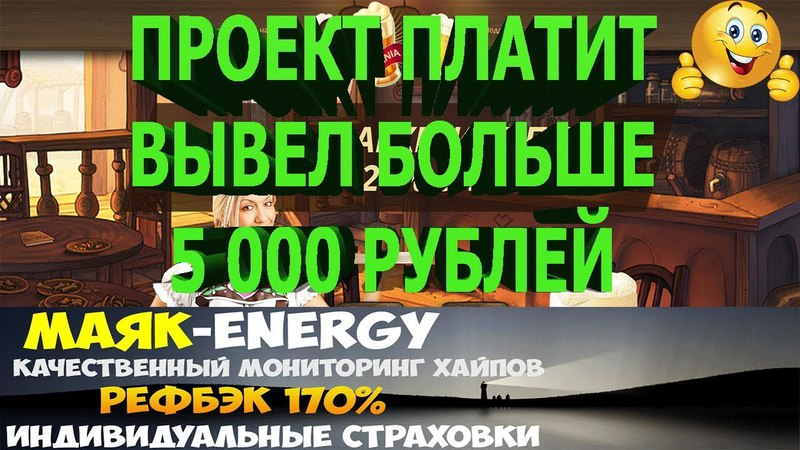 ASCANIA СНОВА ДАЕТ ПРОФИТ ВЫВЕЛ БОЛЬШЕ 5 000р