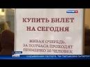 Вести Москва В Третьяковку по паспорту билеты на ватиканскую выставку станут именными