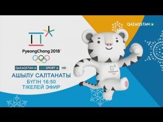 ХХІІІ Қысқы Олимпиада ойындарының АШЫЛУ САЛТАНАТЫ Ұлттық арнада!