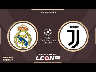 Реал Мадрид - Ювентус / Лига Чемпионов / Полуфинал / Первый матч (06.05.2003)