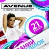 AVENUE Night Club