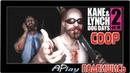 Kane Lynch 2 Dog Days ► Приключение двух отморозков в Шанхае стрим-coop