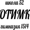 ОТИМК гимназии 1514 (52)
