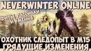 Охотник Следопыт в М15. Грядущие Изменения   Neverwinter Online