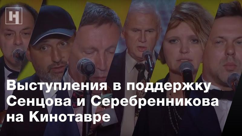 «Милосердие выше закона» — выступления в поддержку Сенцова и Серебренникова на «Кинотавре»