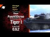 Тяжелый Танк Tiger I  в версии 0.9.2 - рукоVODство от Slayer [World of Tanks]