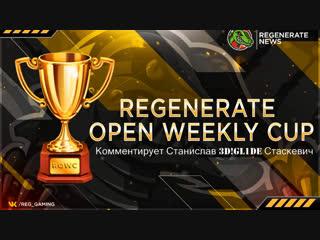 REGENERATE CUP №50. Юбилейный!