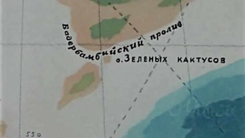 «Стёпа-моряк» (1955), реж. Валентина Брумберг, Зинаида Брумберг