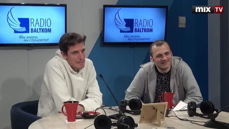 Кирилл Иванов и Илья Барамия из группы СБПЧ в программе Встретились поговорили