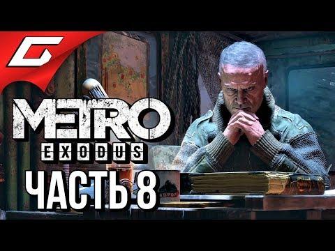 METRO Exodus МЕТРО Исход ➤ Прохождение 8 ➤ ГОРА ЯМАНТАУ