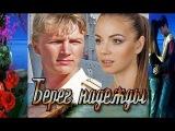Берег Надежды 2013 Смотреть фильм онлайн, 4 серии