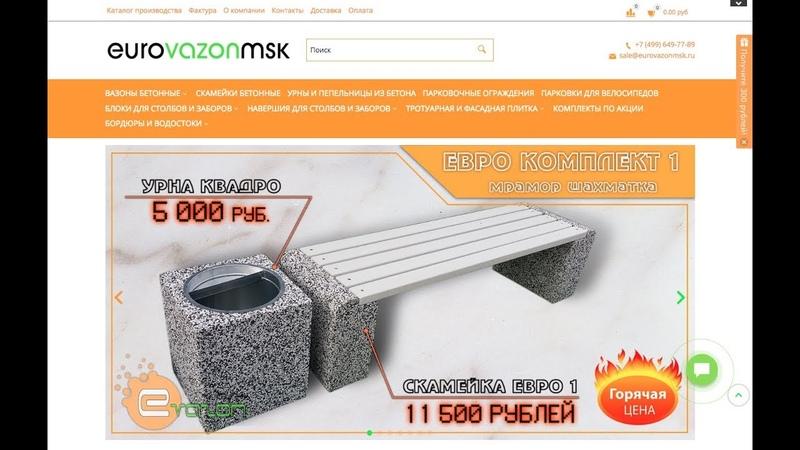 WWW.EUROVAZONMSK.RU - презентация интернет-магазина