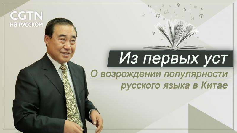 К 19 съезду КПК В Столичном педуниверситете рассказали о возрождении популярности русского языка в Китае