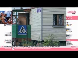 Нечастная собственность: Владимир Путин разрешил отбирать землю без компенсации