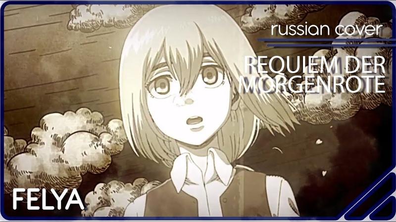 Shingeki no Kyojin S3 ED 1 - Requiem Der Morgenröte |RUSSIAN COVER| 4 people chorus