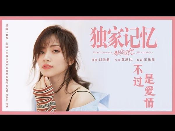 【HDMV】劉惜君 - 不過是愛情 《獨家記憶》主題曲