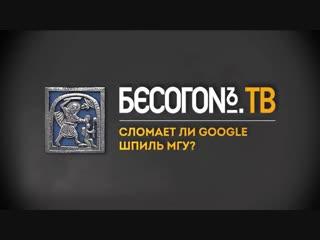 БесогонTV «Сломает ли Google шпиль МГУ»