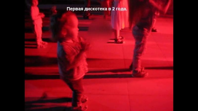 Танцуют дети. Первая дискотека в 2 года.