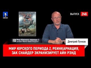 Dmitry Puchkov Мир Юрского периода 2, Реинкарнация, Зак Снайдер экранизирует Айн Рэнд