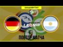 Германия - Аргентина. Повтор матча 14 финала ЧМ 2006