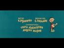 Ералаш №-38 Женская доля-eralash-ucp-scscscrp