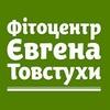 Фитоцентр академика Е.С. Товстухи