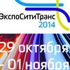 """III Международная выставка """"ЭкспоСитиТранс-2014"""""""