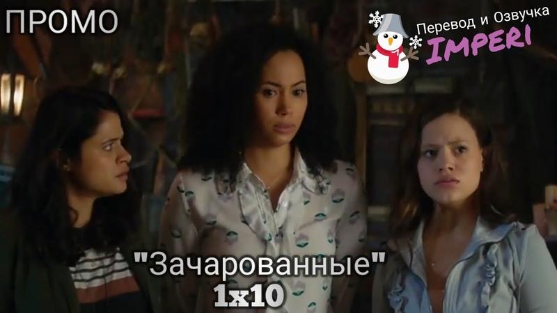 Зачарованные 1 сезон 10 серия / Charmed 1x10 / Русское промо