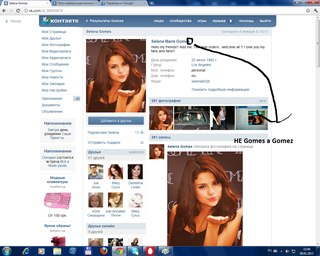 Фейк страница как сделать